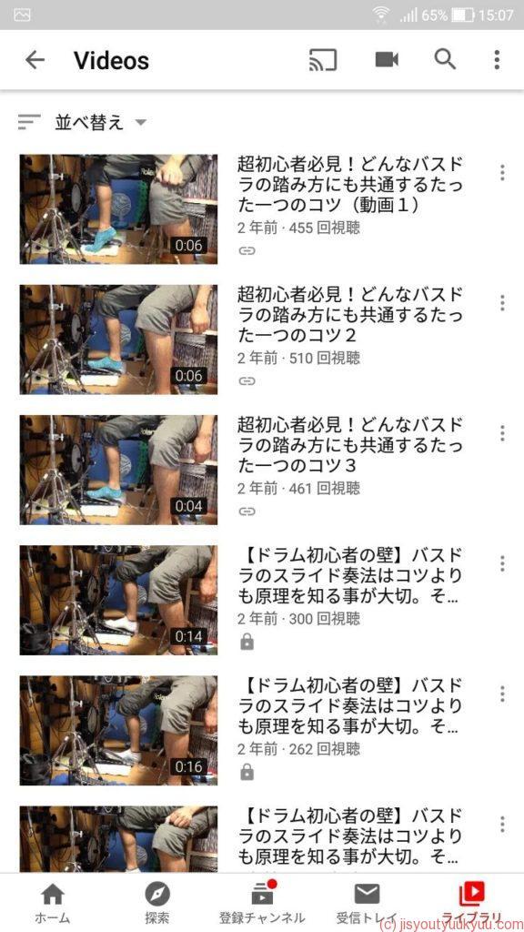 ブログに埋め込んだ短いYouTube動画