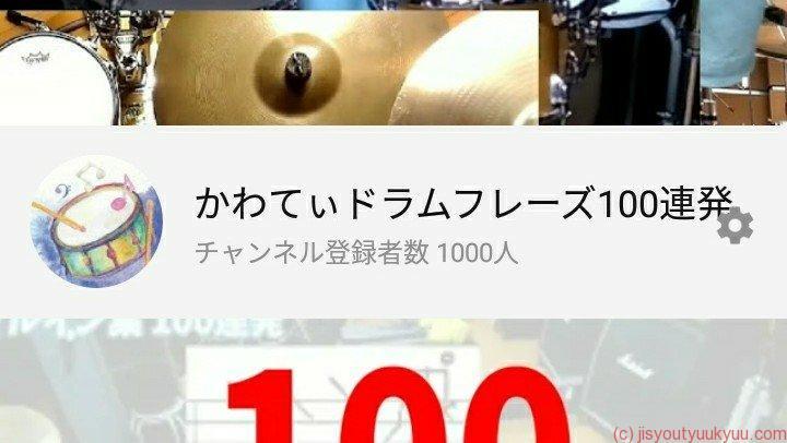 YouTubeチャンネル登録1000人