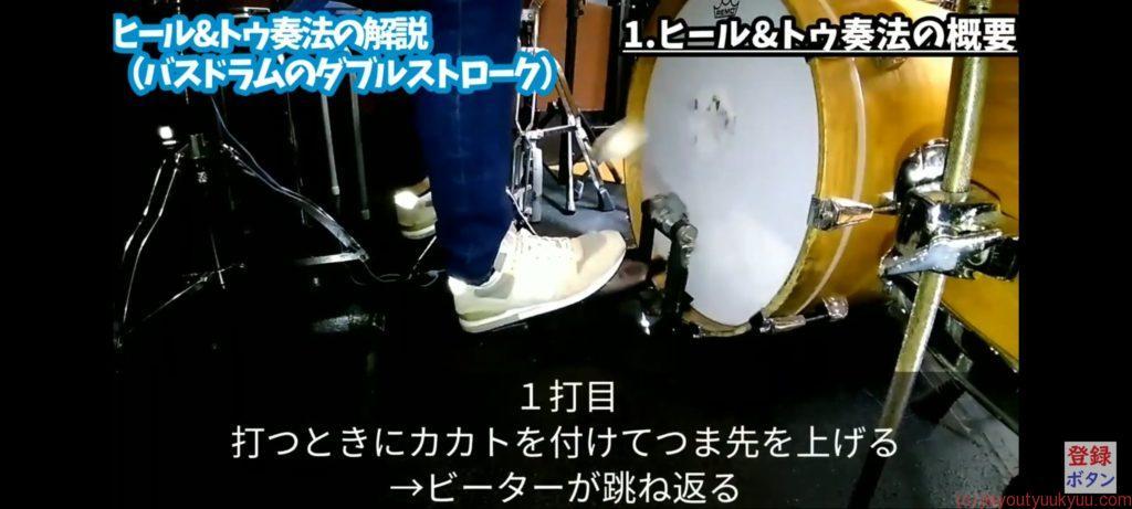 ヒール&トゥ奏法1打目